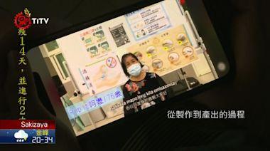 鼓勵族人接種疫苗! 玉里原家中心推族語版宣導片