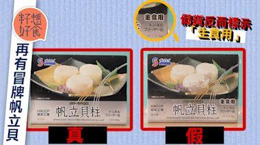冒牌帆立貝|HKTVmall曾賣假貨 行內人爆浸藥水保鮮 K Kwong:唔知食咗咩落肚 | 蘋果日報