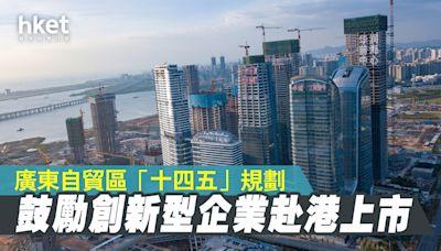 廣東自貿區「十四五」規劃 鼓勵創新型企業赴港上市 - 香港經濟日報 - 中國頻道 - 經濟脈搏