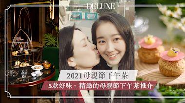2021母親節美食|5款好味、精緻的母親節下午茶推介 - Lifestyle - Deluxe Hong Kong潮流資訊平台