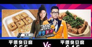 【Joeman】一口氣吃六家!55元的平價臭豆腐對決45元的平價臭豆腐!【Joe是要對決S2】Ep39