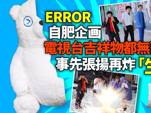 ERROR自肥企画 電視台吉祥物都無面俾 事先張揚再炸「Sound Bear」 - 今日娛樂新聞   香港即時娛樂報道   最新娛樂消息 - am730