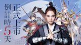 《三國殺名將傳:威力加強版》8 月 4 日正式上市 釋出「馬場」介紹