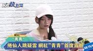"""捲仙人跳疑雲 網紅""""青青""""首度露臉"""