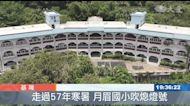 台灣生育吊車尾 月眉國小轉型社區大學