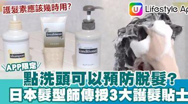 【日系冷知識】日本髮型師教路3大護髮貼士洗頭水正確用法、髮膜護髮素使用順序、預防脫髮洗頭方法(APP限定) | U Travel 旅遊資訊網站