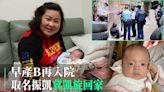 大肚婆被捕|早產B再入院開刀 取名振凱冀凱旋回家:出嚟攞返公道! | 蘋果日報