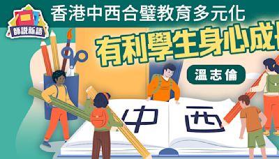 師說新語|香港中西合璧教育多元 有利學生身心成長