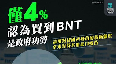 BNT採購民調出爐後 民眾黨喊話民進黨:4%不可恥