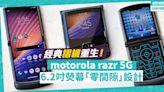 【經典再現】motorola razr 5G 6.2吋熒幕「零間隙」設計,經典摺機重生! | 徐帥-手機情報站