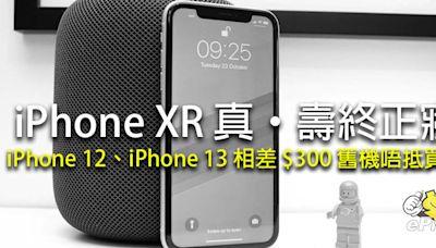 再見 iPhone XR!iPhone 12 減價 但唔抵買?