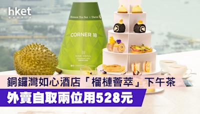 【好去處】銅鑼灣如心酒店「榴槤薈萃」下午茶 兩位用外賣自取528元 - 香港經濟日報 - 理財 - 精明消費
