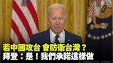 若中國攻台 美國會防衛台灣? 拜登:「是!我們承諾這樣做」-台視新聞網