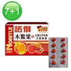 諾得木鱉果+金盞花萃取物(含葉黃素)高單位複方軟膠囊(30顆X7盒+10顆X1盒)