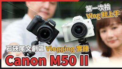 第一次拍 Vlog 就上手!Canon EOS M50 Mark II 石硤尾文創區 Vlogging 實錄 - DCFever.com