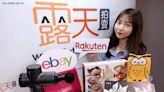 露天拍賣拼跨境結盟 eBay與樂天首戰雙11