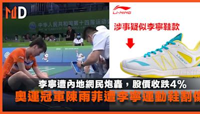 【市場熱話】奧運冠軍陳雨菲遭李寧運動鞋割傷,李寧遭內地網民炮轟,股價收跌4%