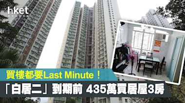 【直擊單位】Last Minute買樓!白居二2019到期前 435萬買東涌居屋3房 - 香港經濟日報 - 地產站 - 二手住宅 - 資助房屋成交