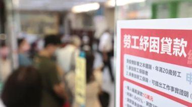 國銀紓困貸款已破3.71兆元 銀行員每天受理逾2千件