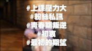 【娛樂訪談】吳若希自爆當年離家出走原因