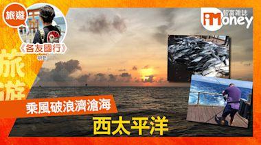 【各友國行@iM網欄】乘風破浪濟滄海・西太平洋 - 香港經濟日報 - 即時新聞頻道 - iMoney智富 - 名人薈萃