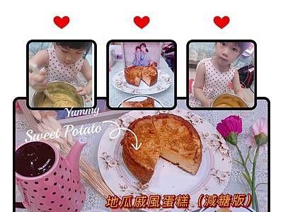 Rinoa(點媽咪) - [看東奧在家DIY食譜]帶著孩子ㄧ起來做親子烘焙地瓜戚風蛋糕(減醣版)與手打地瓜牛奶!簡單下午茶自己在家做營養豐富又美味 - BabyHome 個人專頁