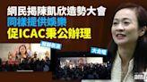 黃耀明被捕|前主播陳凱欣造勢大會設醒獅表演 網民促ICAC秉公辦理 - 今日娛樂新聞 | 香港即時娛樂報道 | 最新娛樂消息 - am730