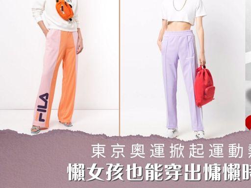 東京奧運掀起運動熱!懶女孩也能穿出慵懶時尚感 - she.com