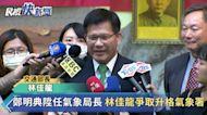 快新聞/鄭明典陞任氣象局長 林佳龍爭取升格為「氣象署」