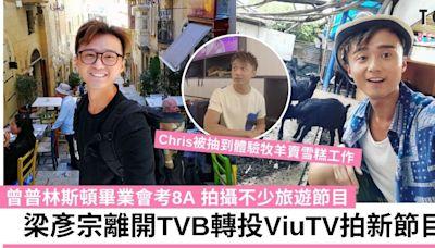 【夕陽新丁】梁彥宗離開TVB轉投ViuTV拍新節目 普林斯頓畢業會考8A 更是胡鴻鈞同學 | TopBeauty