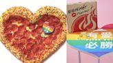 必勝客「彩色愛心披薩」心型餅皮+彩虹支撐架超有愛!每店限量20個快搶吃 - 玩咖Playing - 自由電子報
