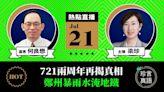 【珍言真語】何良懋:721兩周年再揭真相 鄭州暴雨水淹地鐵