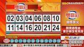 8/8 雙贏彩、今彩539 開獎囉!