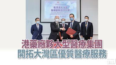 【健康解碼】港藥廠夥大型醫療集團 開拓大灣區優質醫療服務 - 香港健康新聞 | 最新健康消息 | 都市健康快訊 - am730