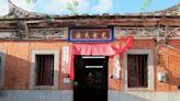 異地重組 全國最大傳統建築群聚園區新店劉氏古厝111年完工