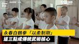 影/永春白鶴拳「以柔制剛」 這三點成傳統武術核心 | 'White Crane Fist' focuses on three main values in combat | The China Post, Taiwan
