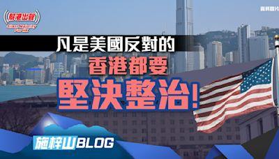 凡是美國反對的 香港都要堅決整治!