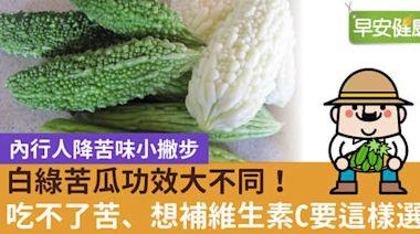 白綠苦瓜功效大不同!吃不了苦、想補維生素C要這樣選