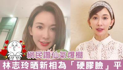 林志玲晒新相為「硬膠臉」平反網民讚仙氣爆棚