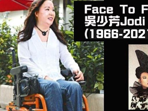 Face To Face成員吳少芳離世終年54歲 結束半生輪椅歲月 | 蘋果日報