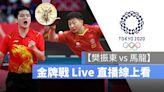 【樊振東vs馬龍】奧運桌球男單金牌戰直播 7/30轉播 Live 直播線上看