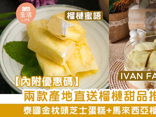 【獨家優惠】兩款產地直送榴槤甜品推介 泰國大熱金枕頭芝士蛋糕+馬來西亞榴槤班戟 - 旅遊新聞網 | 香港旅遊飲食資訊 | 旅遊快訊 - am730