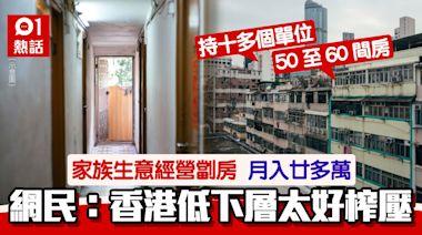 連登仔驚揭劏房超好賺 家人持逾50間房月賺逾20萬 遇租霸都唔驚