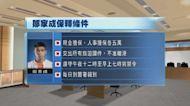 鄒家成保釋申請獲批 不得發表被視為違國安法言論