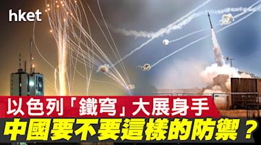 以巴衝突「鐵穹」大展身手 中國要不要這樣的防禦? - 香港經濟日報 - 中國頻道 - 國情動向