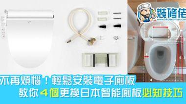 不再煩惱!輕鬆安裝電子廁板 教你 4 個更換日本智能廁板必知技巧 - Price 最新情報
