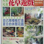 【書寶二手書T7/園藝_DFU】完全元氣花草遊戲_8期_自己用棧板打造夏日的休閒花園