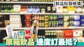 【飲品批發格價】原箱飲品邊度訂最抵?可樂最平$2.88/罐、維他奶最平$2.5/包!