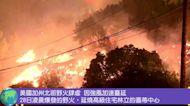 加州野火燒到高級住宅區 NBA詹皇帶家人連夜奔逃