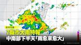 7縣市大雨特報 中南部下半天「雨愈來愈大」做好防災-台視新聞網